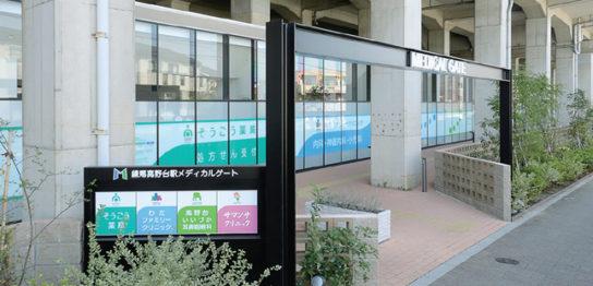 練馬高野台駅メディカルゲート